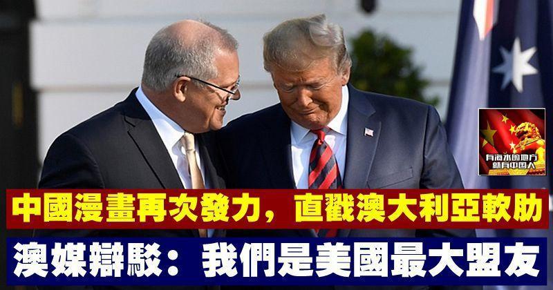 中國漫畫再次發力,直戳澳大利亞軟肋,澳媒辯駁:我們是美國最大盟友