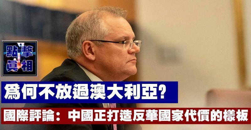 為何不放過澳大利亞?國際評論:中國正打造反華國家代價的樣板