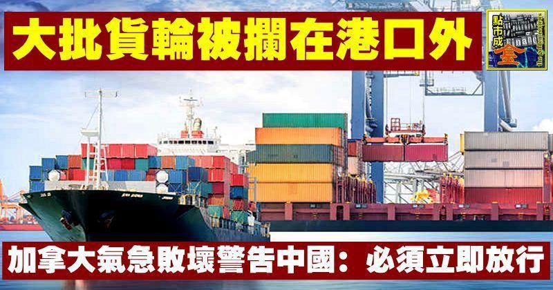 大批貨輪被攔在港口外,加拿大氣急敗壞警告中國:必須立即放行