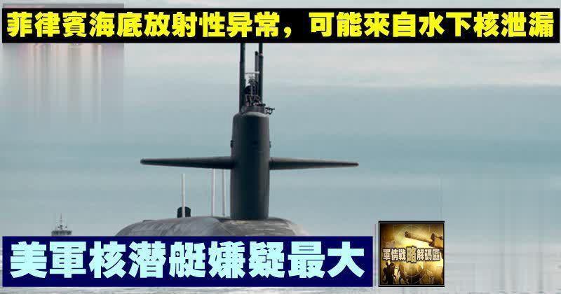 菲律賓海底放射性異常,可能來自水下核泄漏,美軍核潛艇嫌疑最大