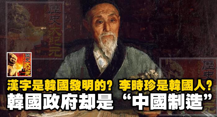 """漢字是韓國發明的?李時珍是韓國人?韓國政府卻是""""中國制造"""""""
