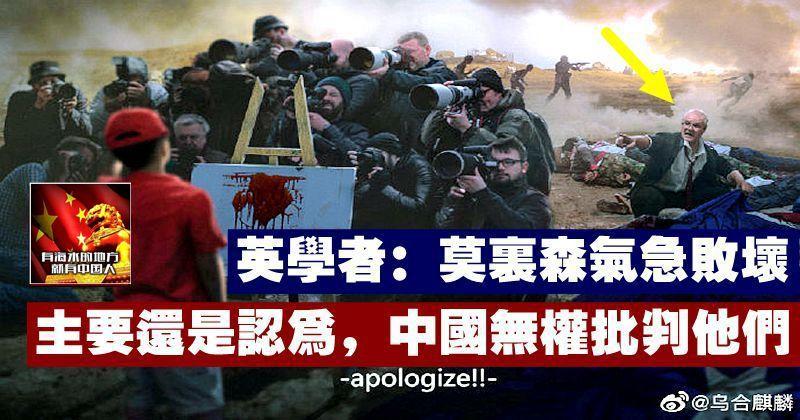 英學者:莫里森氣急敗壞,主要還是認為,中國沒有權利批判他們