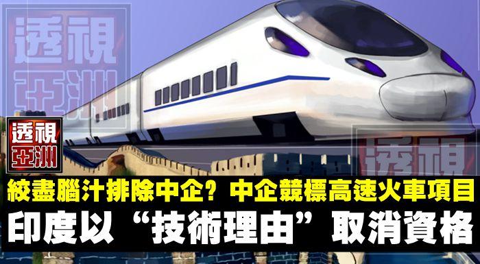 """絞盡腦汁排除中企?中企競標高速火車項目,印度以""""技術理由""""取消資格"""