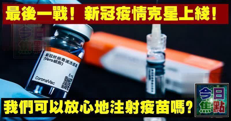 最後一戰!新冠疫情剋星上線!我們可以放心地注射疫苗嗎?