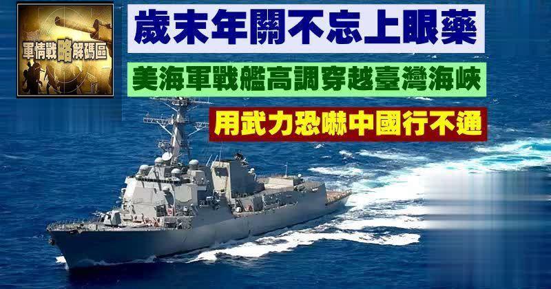 歲末年關不忘上眼藥,美海軍戰艦高調穿越台灣海峽,用武力恐嚇中國行不通