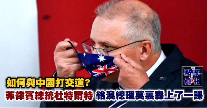 如何與中國打交道,菲律賓總統杜特爾特,給澳總理莫里森上了一課