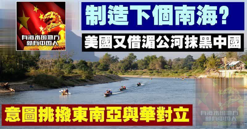 製造下個南海?美國又借湄公河抹黑中國,意圖挑撥東南亞與華對立