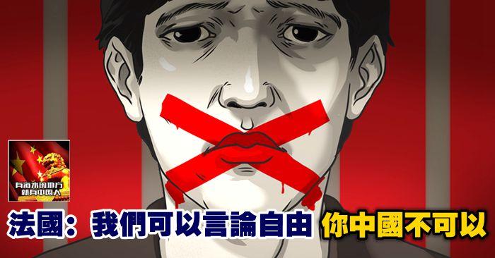 法國:我們可以言論自由,你中國不可以