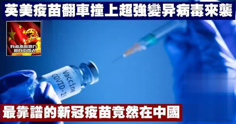 英美疫苗翻車撞上超強變異病毒來襲,最靠譜的新冠疫苗竟然在中國