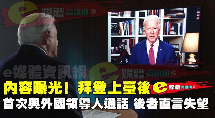 內容曝光!拜登上台後首次與外國領導人通話 後者直言失望