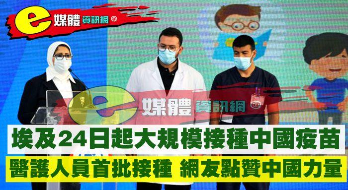 埃及24日起大規模接種中國疫苗,醫護人員首批接種,網友點讚中國力量