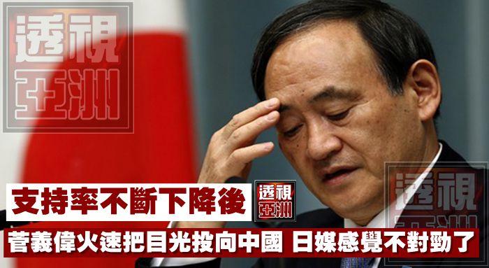 支持率不斷下降後,菅義偉火速把目光投向中國,日媒感覺不對勁了
