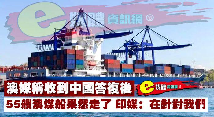 澳媒稱收到中國答復後,55艘澳煤船果然走了,印媒:在針對我們