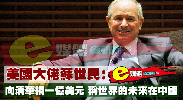 美國大佬蘇世民:向清華捐一億美元,稱世界的未來在中國