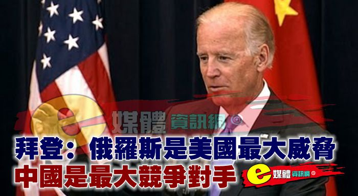 拜登:俄羅斯是美國最大威脅,中國是最大競爭對手