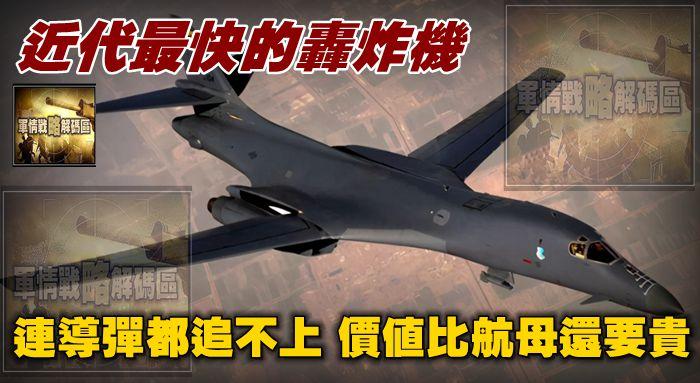 近代最快的轟炸機,連導彈都追不上,價值比航母還要貴