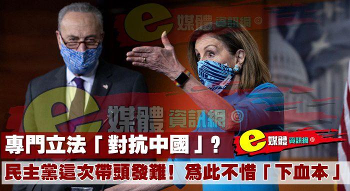 專門立法「對抗中國」?民主黨這次帶頭發難!為此不惜「下血本」