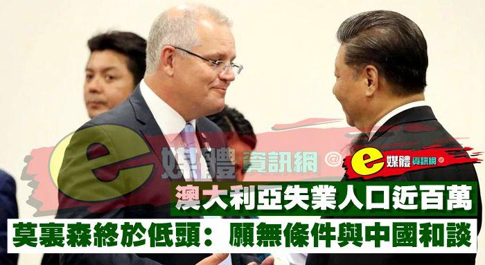 澳大利亞失業人口近百萬,莫里森終於低頭:願無條件與中國和談