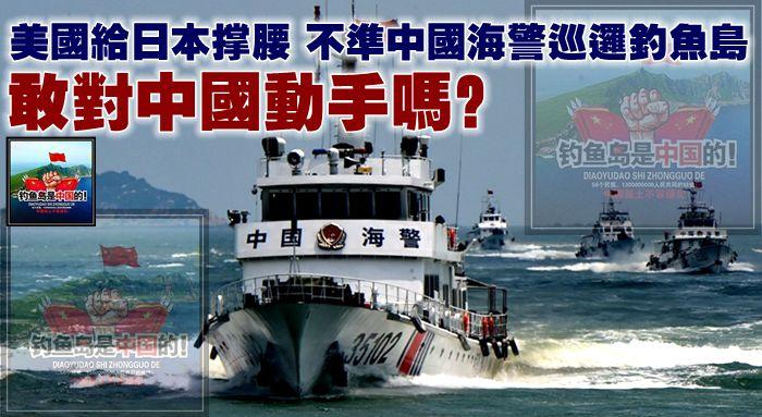 美國給日本撐腰,不準中國海警巡邏釣魚島,敢對中國動手嗎?