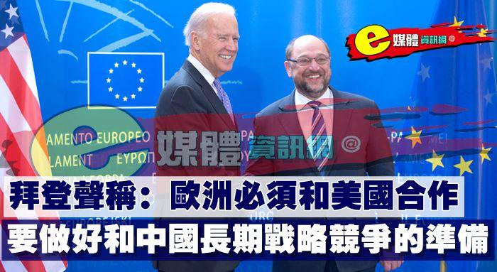 拜登聲稱:歐洲必須和美國合作,要做好和中國長期戰略競爭的準備