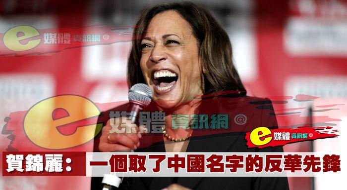 賀錦麗:一個取了中國名字的反華先鋒