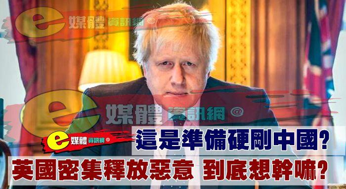 這是準備硬剛中國?英國密集釋放惡意,到底想幹嘛?