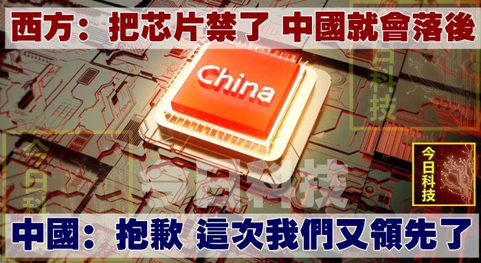 西方:把芯片禁了,中國就會落後;中國:抱歉,這次我們又領先了