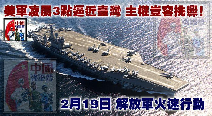 美軍凌晨3點逼近台灣,主權豈容挑釁!2月19日,解放軍火速行動