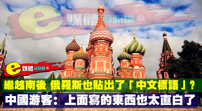 繼越南後,俄羅斯也貼出了「中文標語」?中國遊客:也太直白了