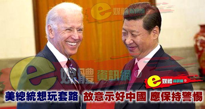 美總統想玩套路,故意示好中國,應保持警惕
