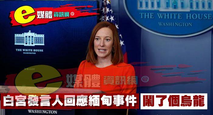 白宮發言人回應緬甸事件 鬧了個烏龍