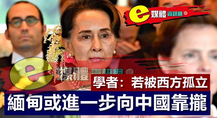 學者:若被西方孤立,緬甸或進一步向中國靠攏