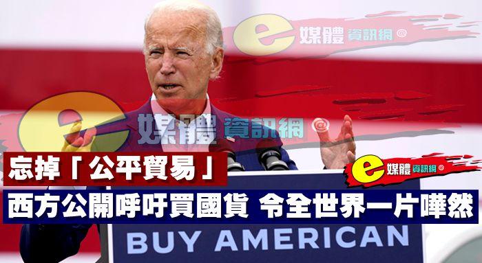 忘掉「公平貿易」!西方公開呼籲買國貨,令全世界一片譁然