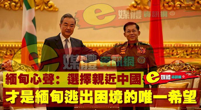緬甸心聲:選擇親近中國,才是緬甸逃出困境的唯一希望