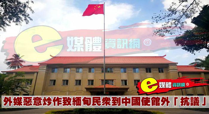 外媒惡意炒作致緬甸民眾到中國使館外「抗議」!
