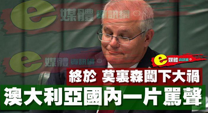 終於,莫里森闖下大禍,澳大利亞國內一片罵聲