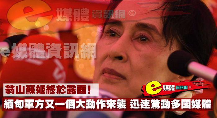翁山蘇姬終於露面!緬甸軍方又一個大動作來襲,迅速驚動多國媒體