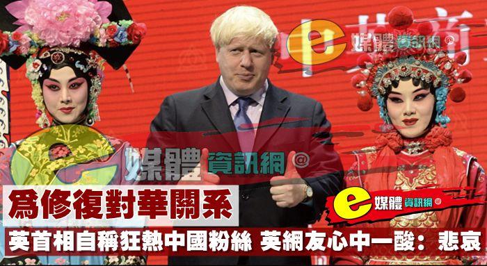 為修復對華關系,英首相自稱狂熱中國粉絲,英網友心中一酸:悲哀