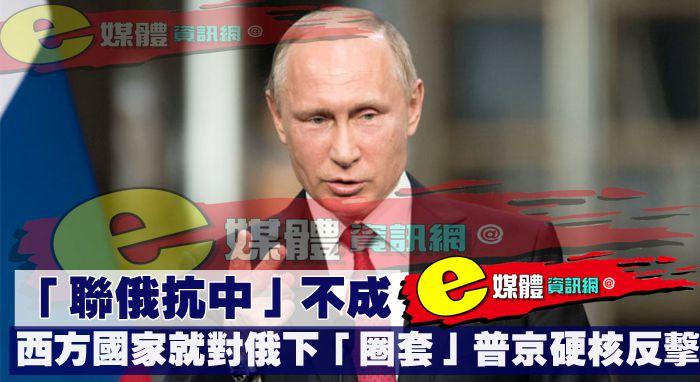 「聯俄抗中」不成,西方國家就對俄下「圈套」,普京硬核反擊