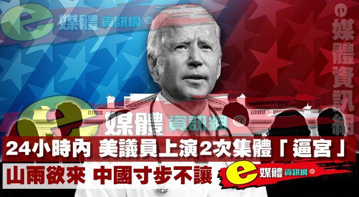 24小時內 美議員上演2次集體「逼宮」,山雨欲來 中國寸步不讓