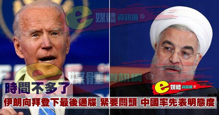 時間不多了,伊朗向拜登下最後通牒,緊要關頭,中國率先表明態度