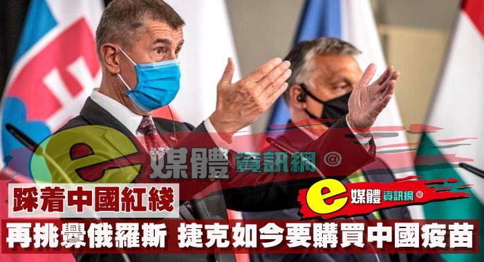 踩著中國紅線,再挑釁俄羅斯,捷克如今要購買中國疫苗