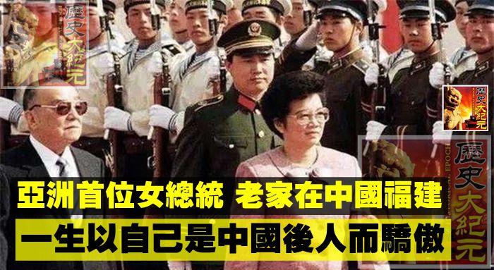 亞洲首位女總統,老家在中國福建,一生以自己是中國後人而驕傲