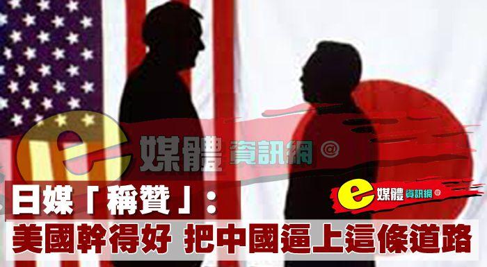 日媒「稱讚」:美國幹得好,把中國逼上這條道路