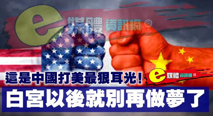 這是中國打美最狠耳光!白宮以後就別再做夢了
