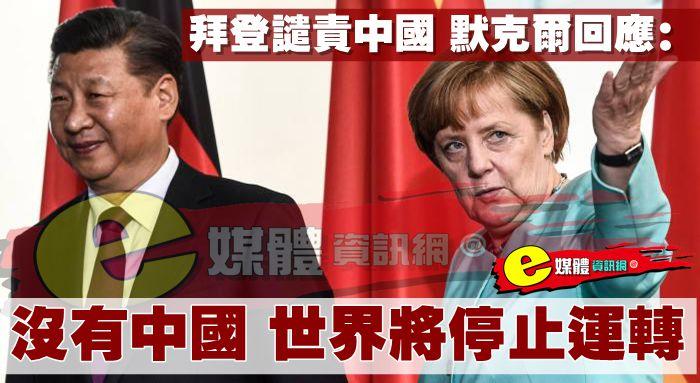 拜登譴責中國 默克爾回應:沒有中國 世界將停止運轉