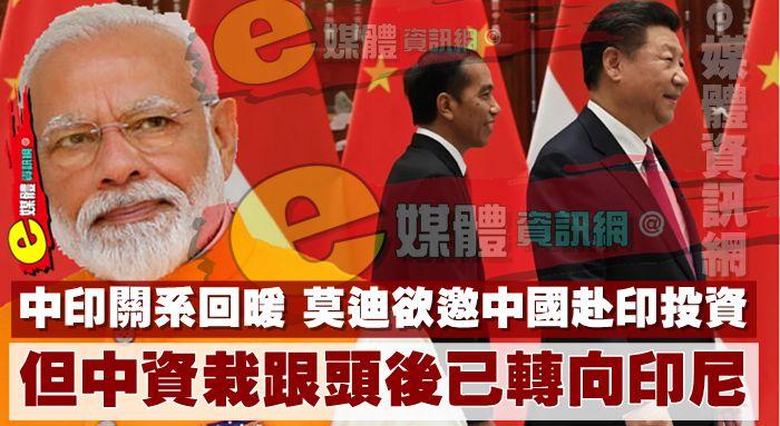 中印關係回暖,莫迪欲邀中國赴印投資,但中資栽跟頭後已轉向印尼