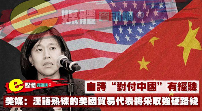 """自誇""""對付中國""""有經驗,美媒:漢語熟練的美國貿易代表將采取強硬路線"""