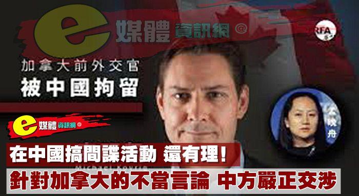 在中國搞間諜活動,還有理!針對加拿大的不當言論,中方嚴正交涉