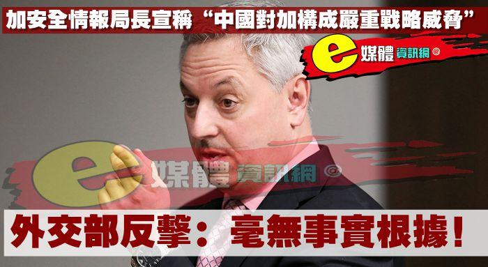 """加安全情報局長宣稱""""中國對加構成嚴重戰略威脅"""",外交部反擊:毫無事實根據!"""